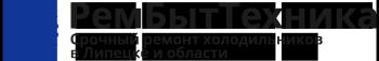 РемБытТехника - срочный ремонт холодильников в Липецке